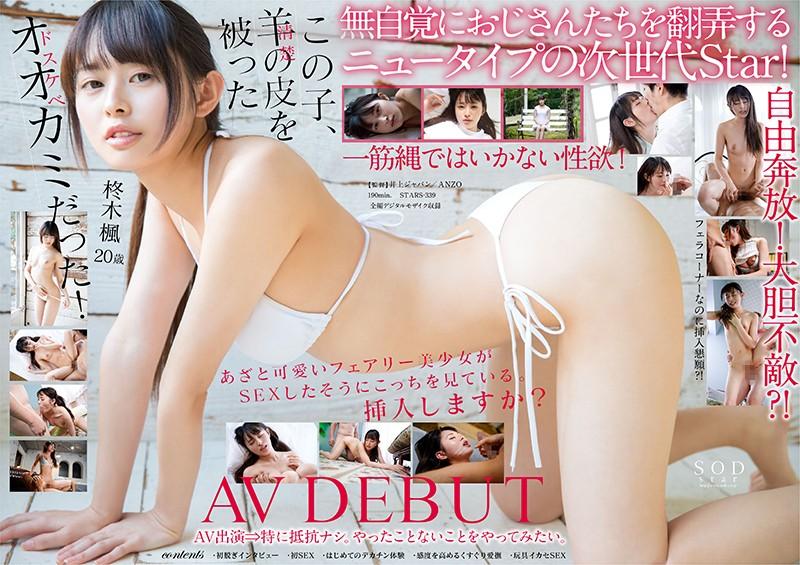 【FANZA】AV作品人気ランキングベスト20位紹介!【PART 5】